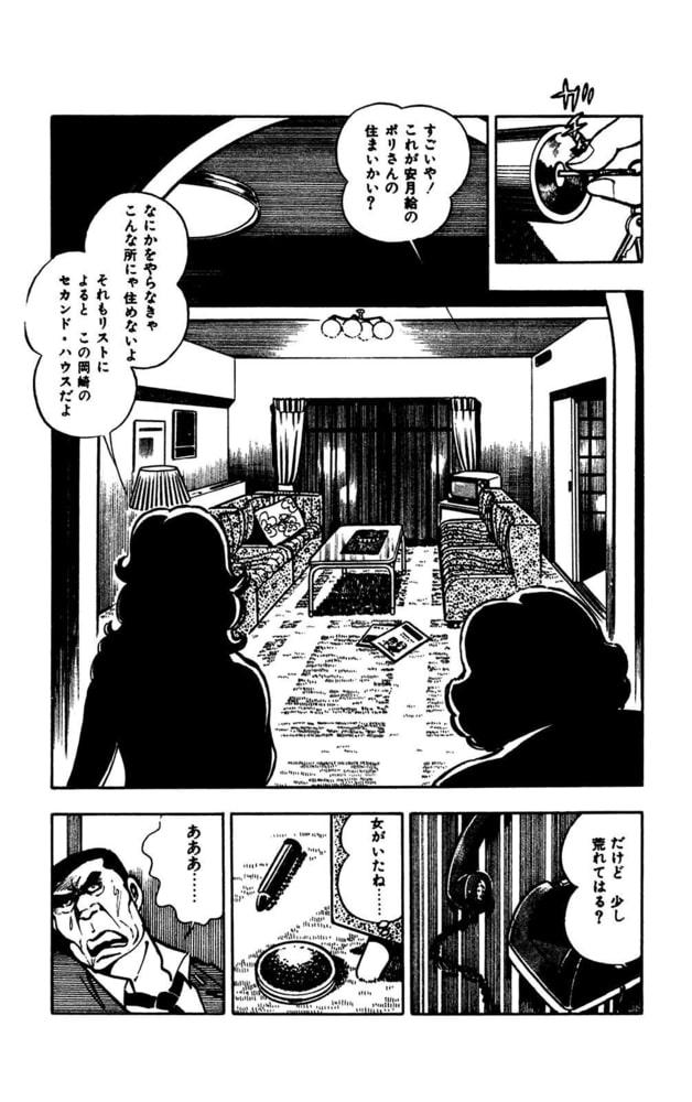 ワニ分署【大合本版】(1)
