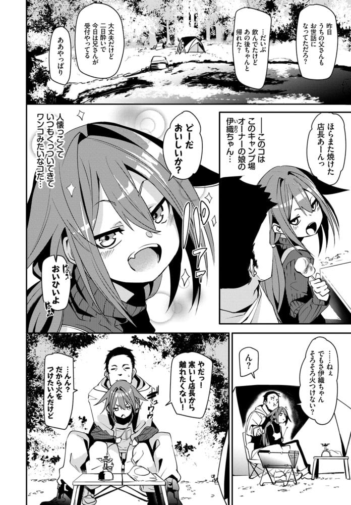 お外で露出 青姦大好き発情娘〜ラブH編〜