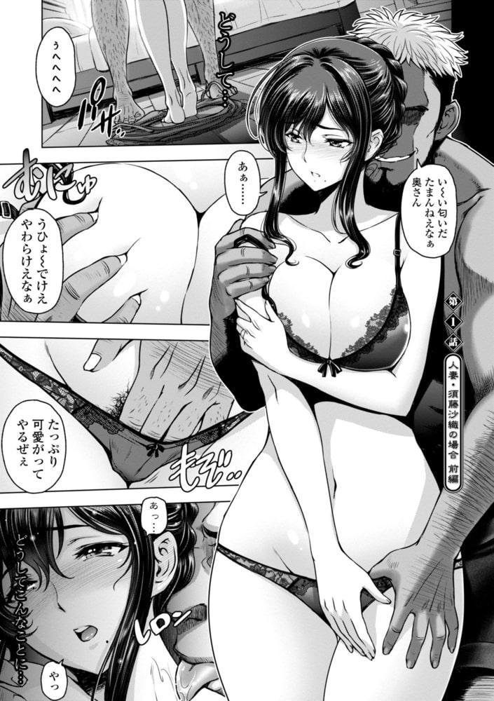 ねっとりネトラレ 美人妻淫肉調教【電子版特典付き】のサンプル画像