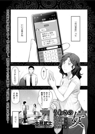 BJ307265 うわさの女 第4話 [20210709]