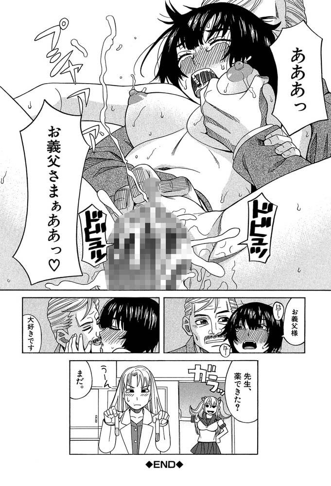 媚薬ガ私ヲ牝ニスルのサンプル画像