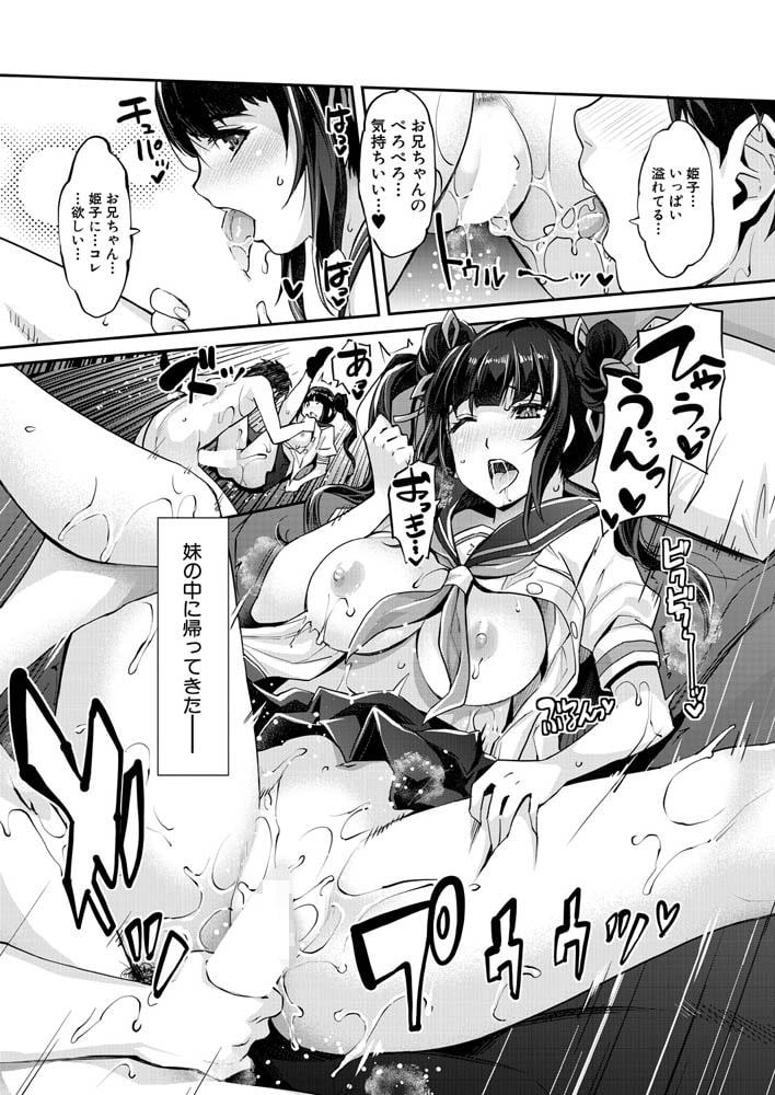 COMIC 夢幻転生 2021年8月号のサンプル画像