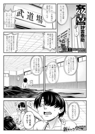 BJ307281 姦喜 (井雲泰助) [20210805]