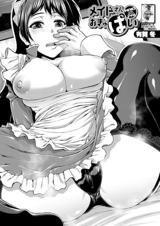 メイドさん おきゅぱい (有賀冬)のサンプル画像