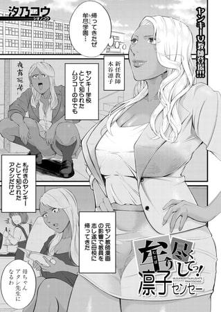 BJ307291 牟り尽くしてっ凛子センセー (汐乃コウ) [20210805]