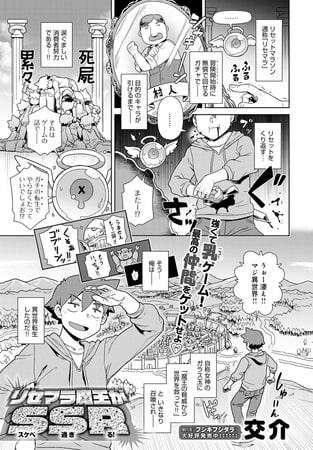 BJ307792 リセマラ魔王がS(スケベ)S(過ぎ)R(る) [20210720]