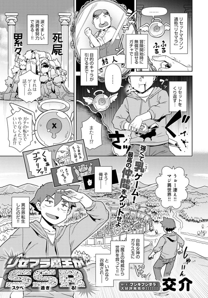リセマラ魔王がS(スケベ)S(過ぎ)R(る!)のサンプル画像