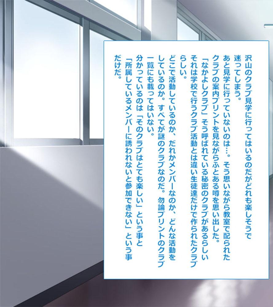 BJ308795 放課後ひみつクラブ~Hなコトして仲良くなろ?~分冊版(1) [20210716]