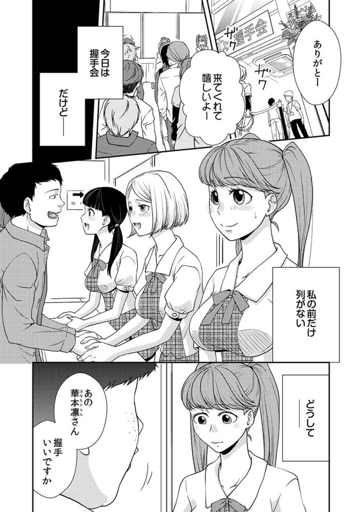BJ308872 堕ちていく娘たち私がぷちオナ店で働く理由 4巻 [20210903]