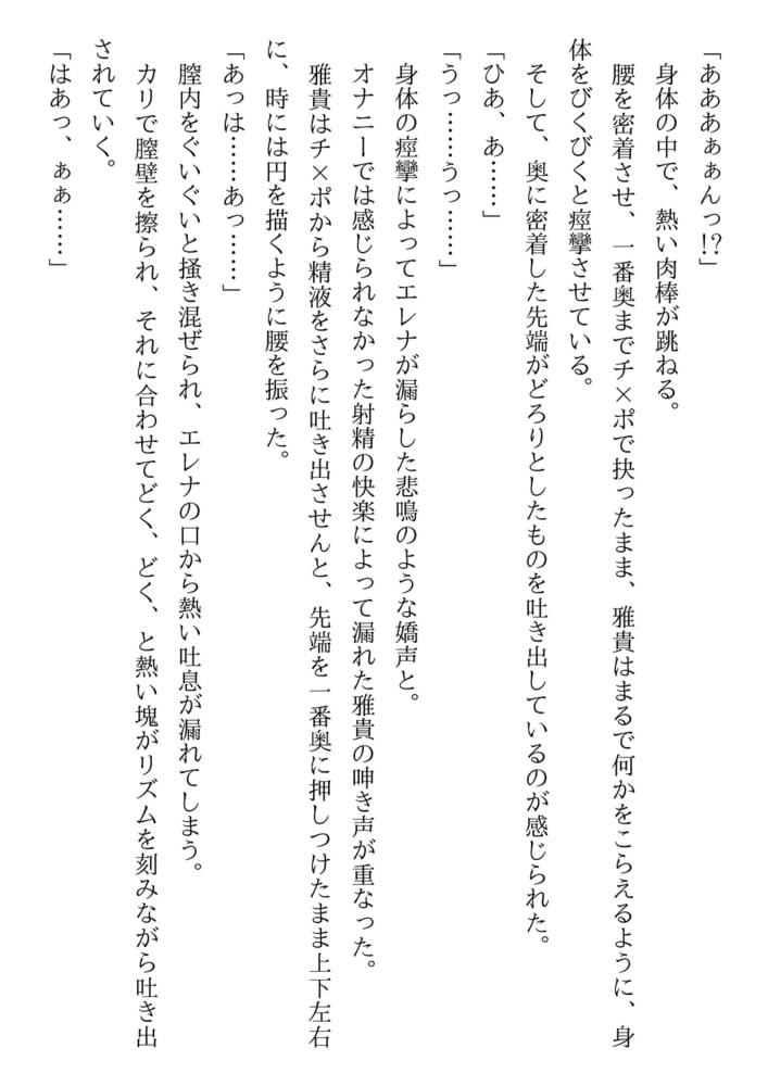 異世界(エロ)チート賢者 銀髪の宮廷女魔術師とハーレムを!
