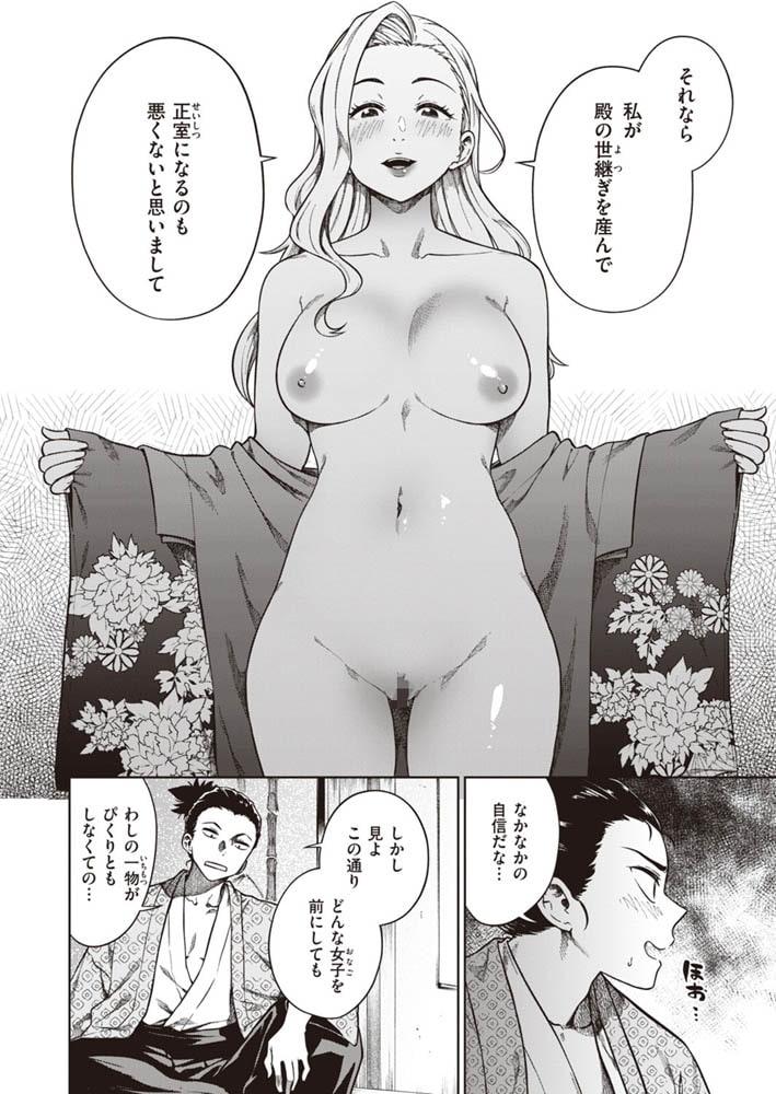 COMIC快楽天ビースト 2021年08月号