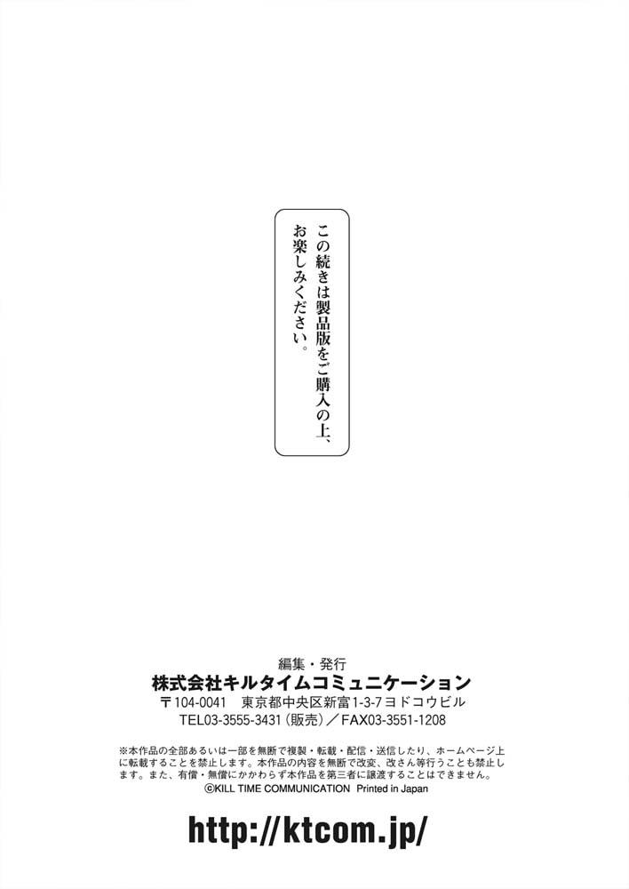 けもコレ【なまついフルカラー作品集】のサンプル画像19