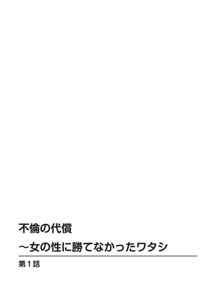 BJ309394 不倫の代償~女の性に勝てなかったワタシ [20210804]