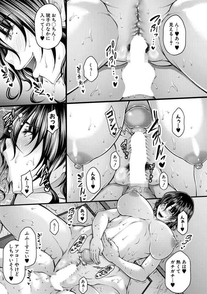 夜女琉子は犯められない (杜若かなえ)のサンプル画像