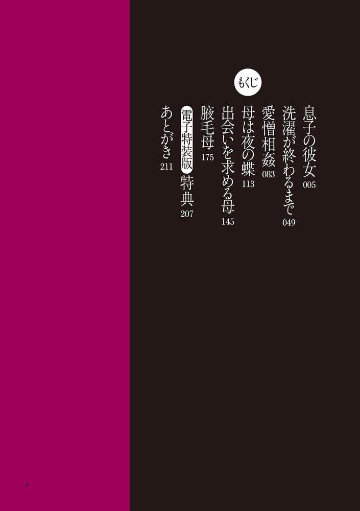 蜜母子インモラル【電子特装版】