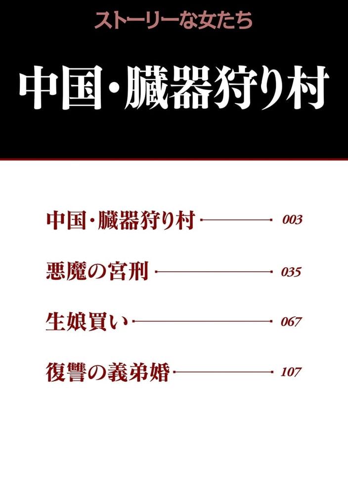 BJ309840 中国・臓器狩り村 [20210729]