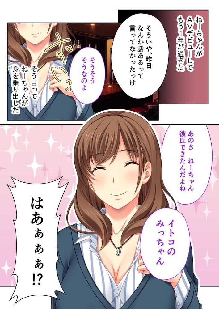 義姉がAV女優になった件 ~アンアン喘いで引退宣言!?~