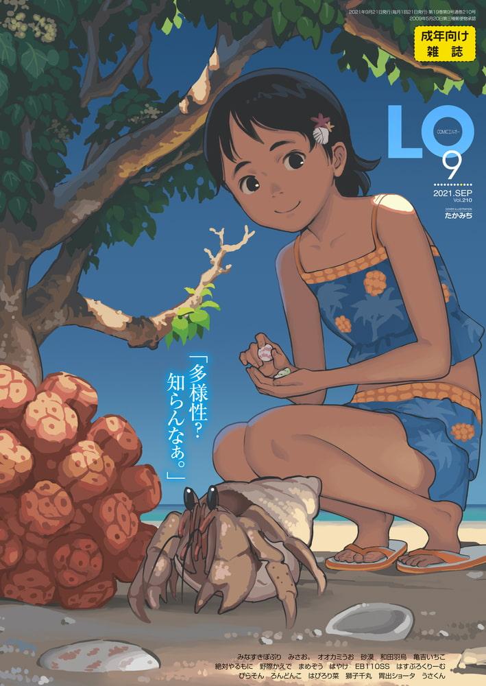 COMIC LO 2021年9月号