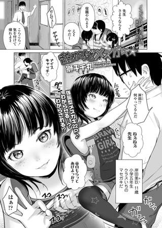 BJ310054 舐めすぎメスガキ☆ [20210801]