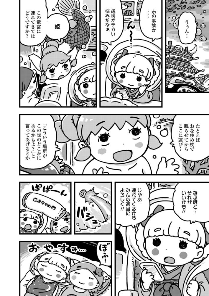 BJ310059 ういきき 第29悶 水難マーメイドの話 [20210801]
