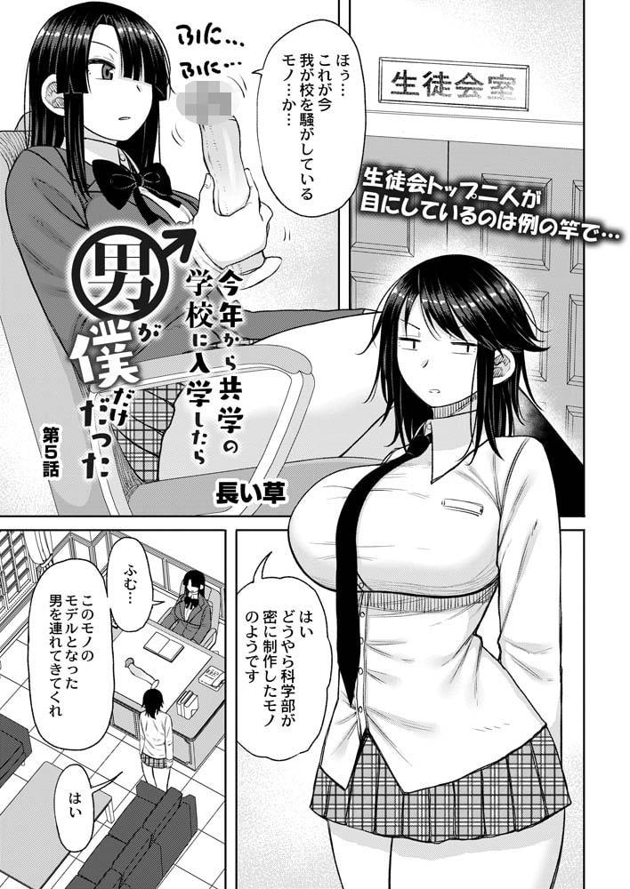 COMIC Reboot(コミックリブート) VOL.27