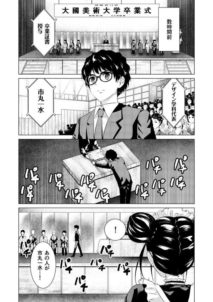 SEX&THE ART vol.02【18禁】