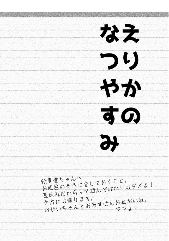 BJ310600 えりかのなつやすみ [20210730]