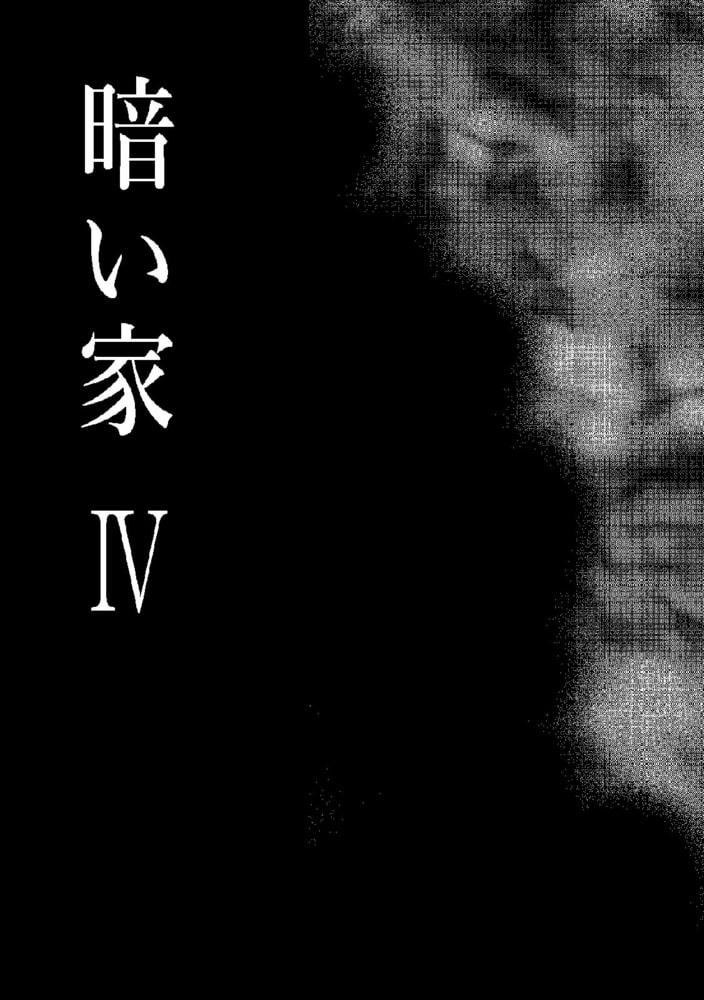 BJ310611 暗い家(4) [20210730]