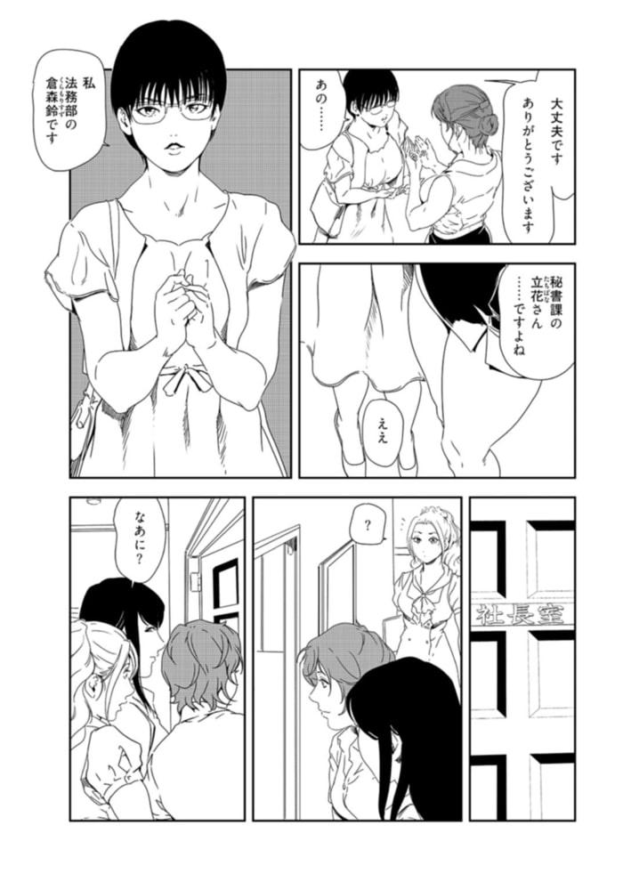 肉秘書・友紀子 37巻