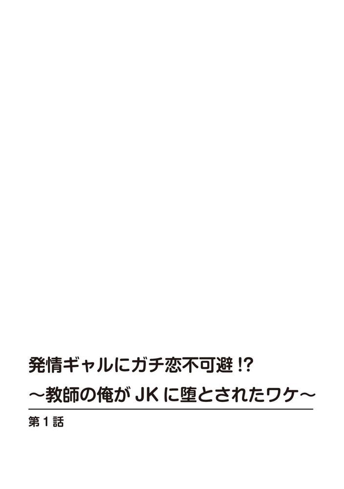 BJ310686 発情ギャルにガチ恋不可避~教師の俺がJKに堕とされたワケ~ 1巻 [20210806]