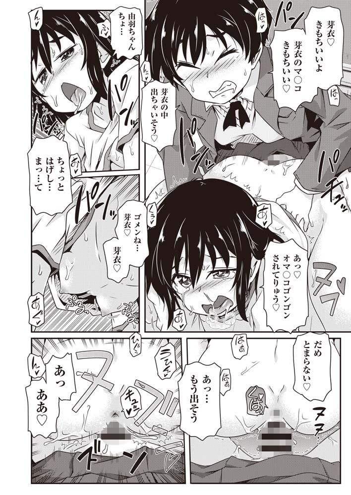 COMIC阿吽 改 Vol.14