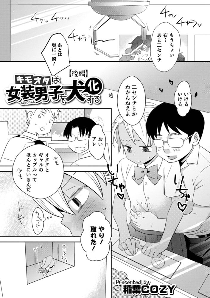 BJ315447 キモオタは女装男子を犬化する [20210831]