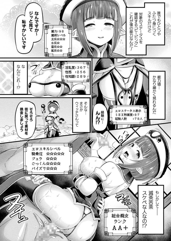 コミックアンリアル Vol.92
