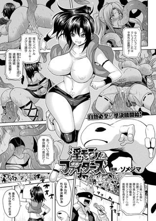 BJ315608 淫モンファイターズ 第2話 [20210730]