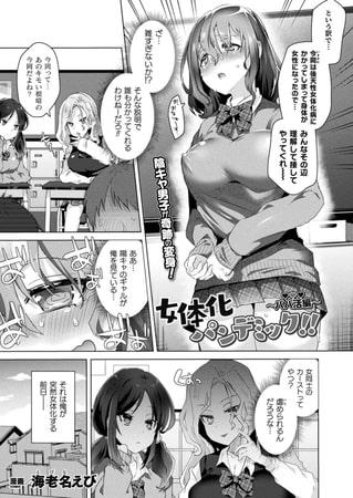 BJ315609 女体化パンデミック ~パパ活編~ [20210730]