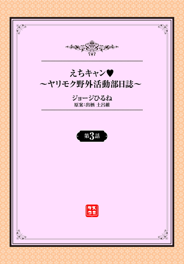 BJ315621 えちキャン ヤリモク野外活動部日誌 3話 [20210806]