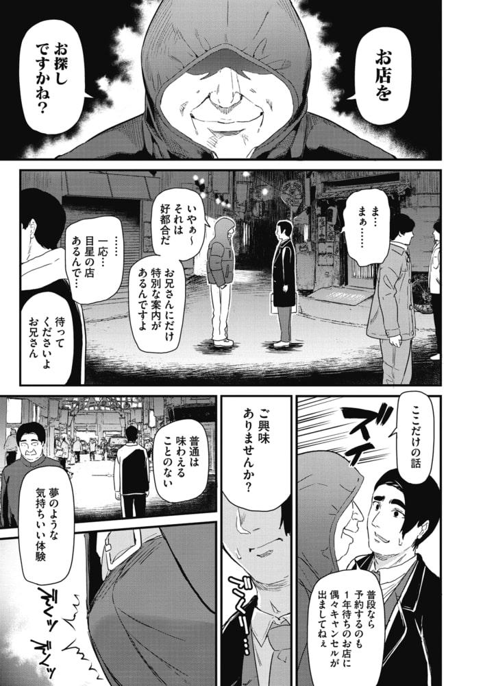 ひみつのきち 暁のサンプル画像5