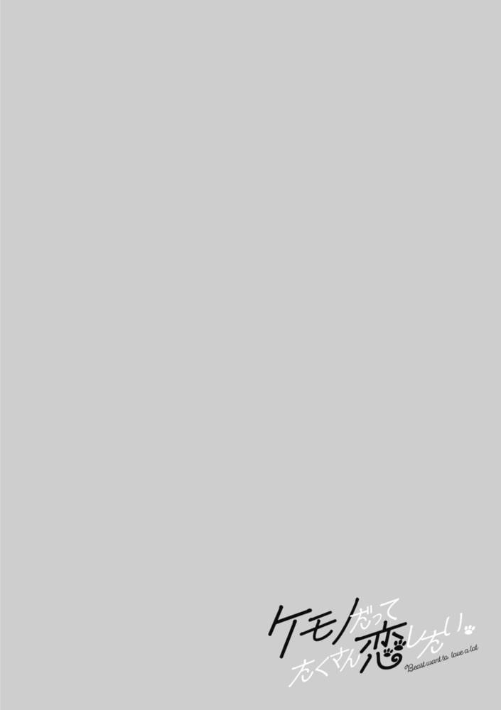 BJ315821 ケモノだってたくさん恋したい [20210806]