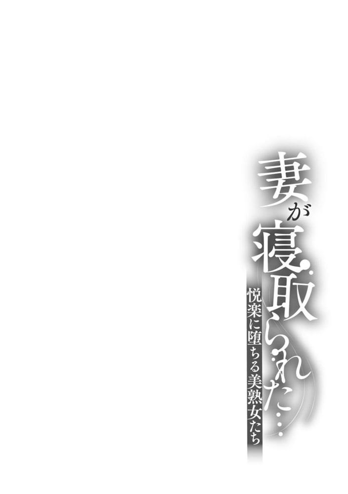 BJ315964 妻が寝取られた…悦楽に堕ちる美熟女たち(分冊版)2 [20210810]