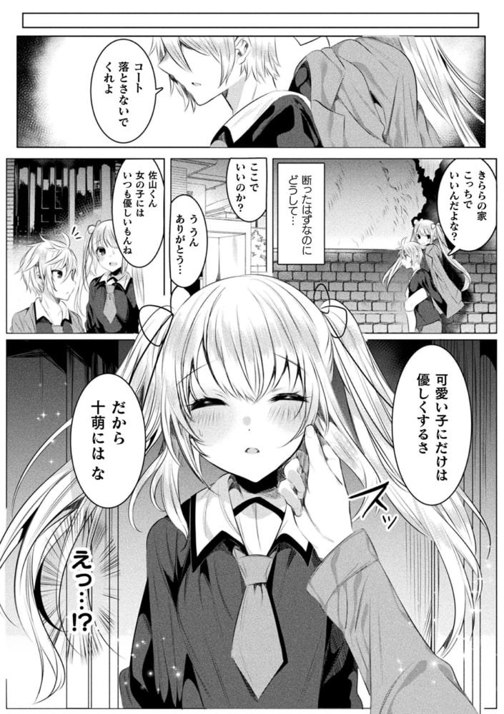 BJ316190 きらら★キララNTR 魔法少女は変わっていく… THE COMIC [20210731]