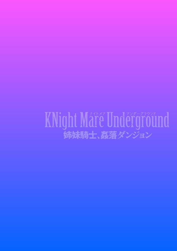 BJ316192 KNight Mare Underground ~姉妹騎士、姦落ダンジョン~ 第3話 [20210731]