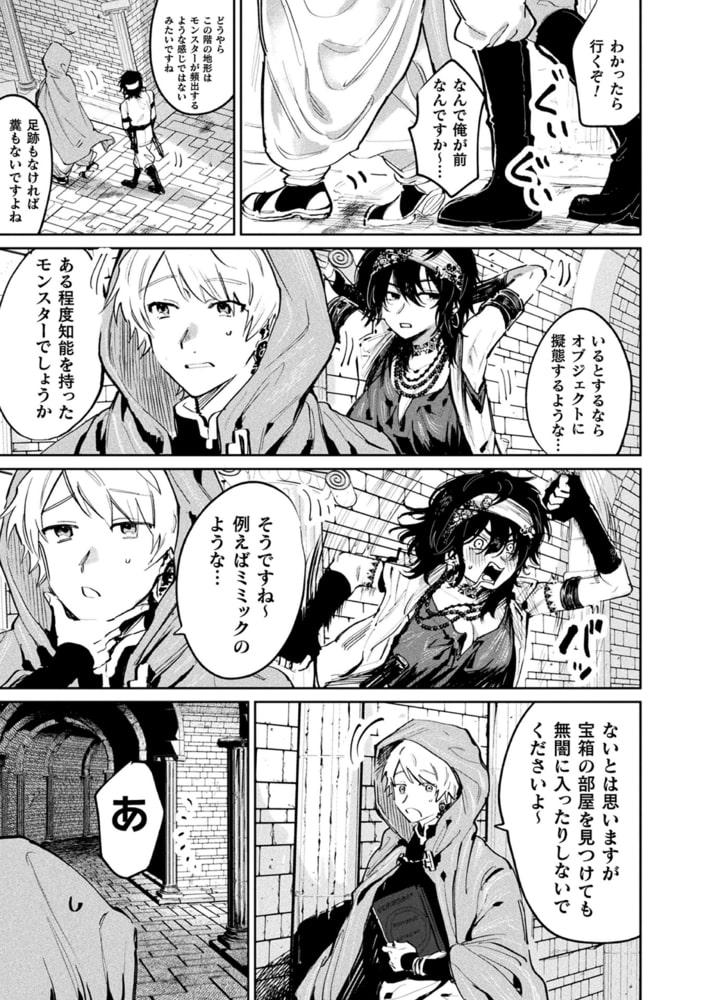 BJ316193 二次元コミックマガジン メス堕ちっTSエロトラップダンジョンVol.3 [20210731]