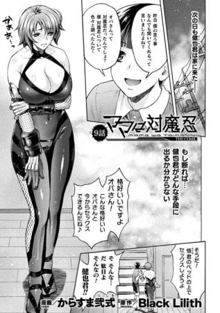 ママは対魔忍 THE COMIC 9話【単話】のタイトル画像
