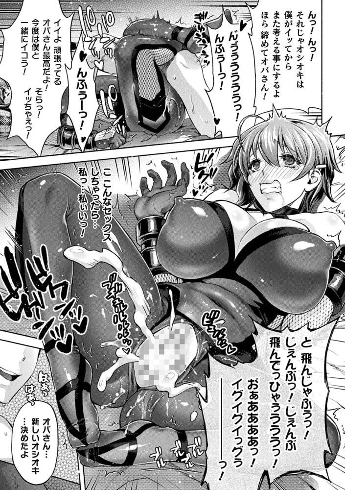 ママは対魔忍 THE COMIC 9話【単話】のサンプル画像2