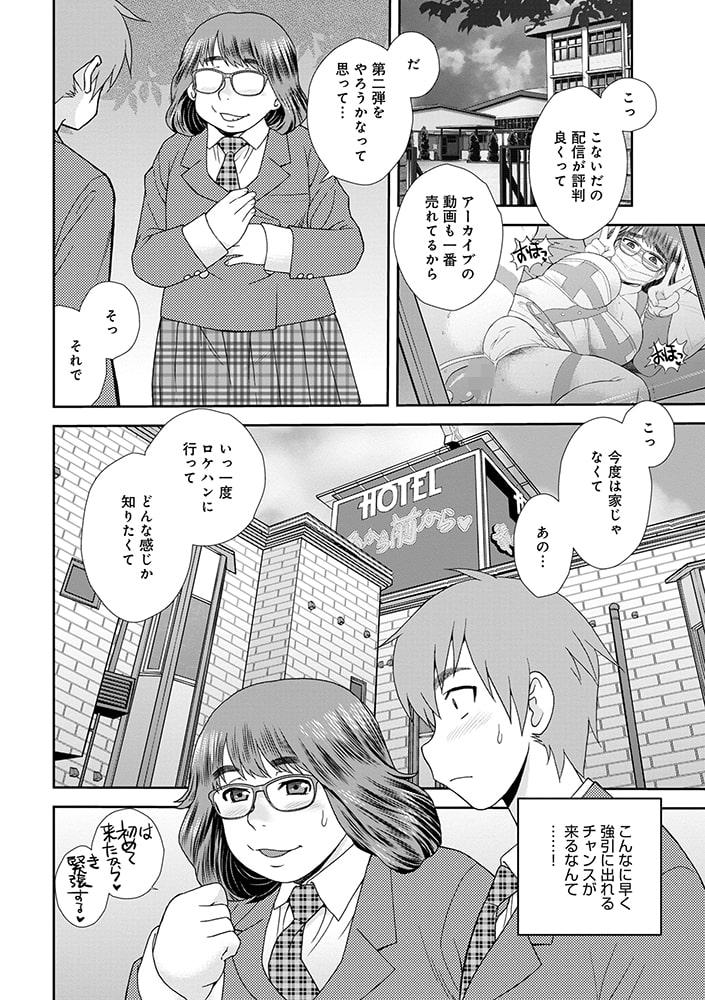 WEB版コミック激ヤバ!149