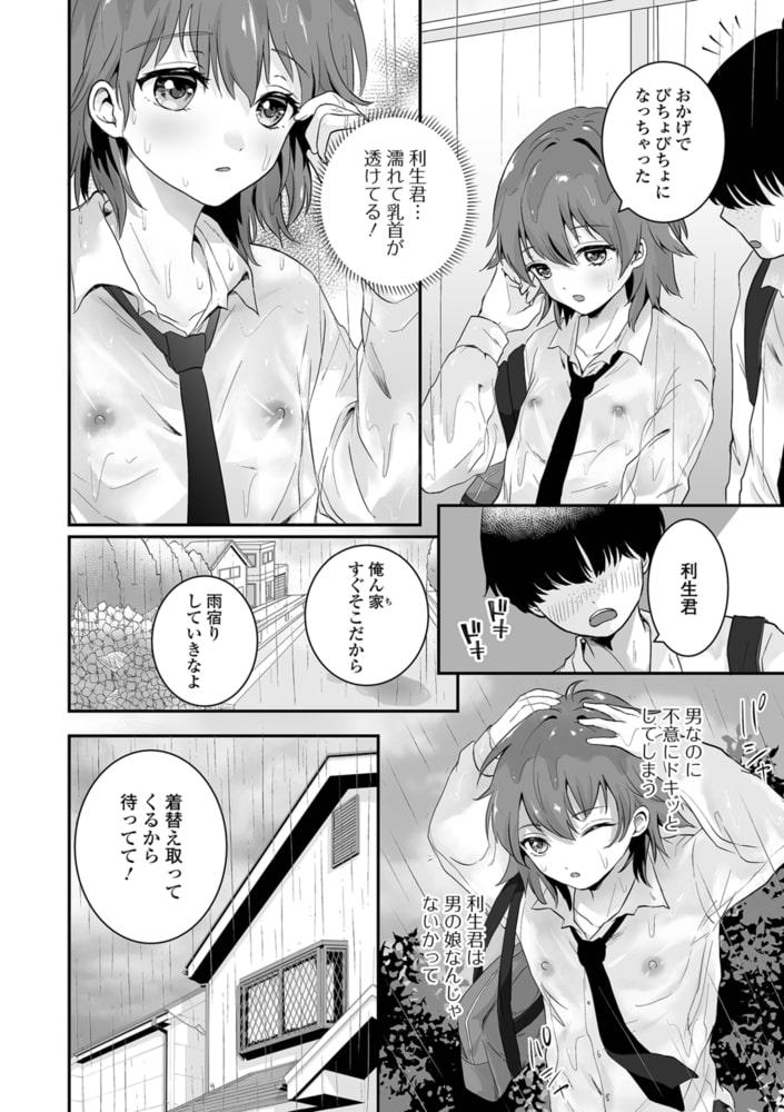 月刊Web男の娘・れくしょんッ!S  Vol.64