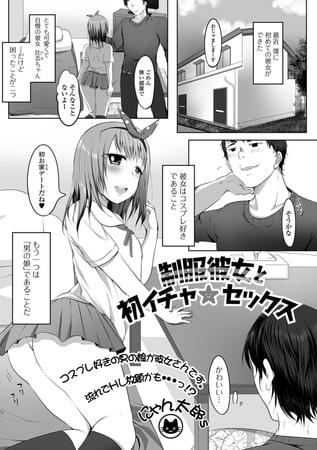 BJ316464 制服彼女と初イチャ★セックス [20210915]