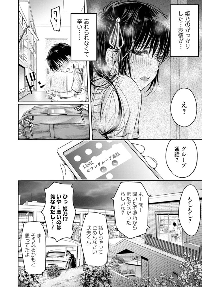コミック刺激的SQUIRT!! Vol.25