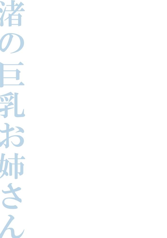おねえさん だ~いすき