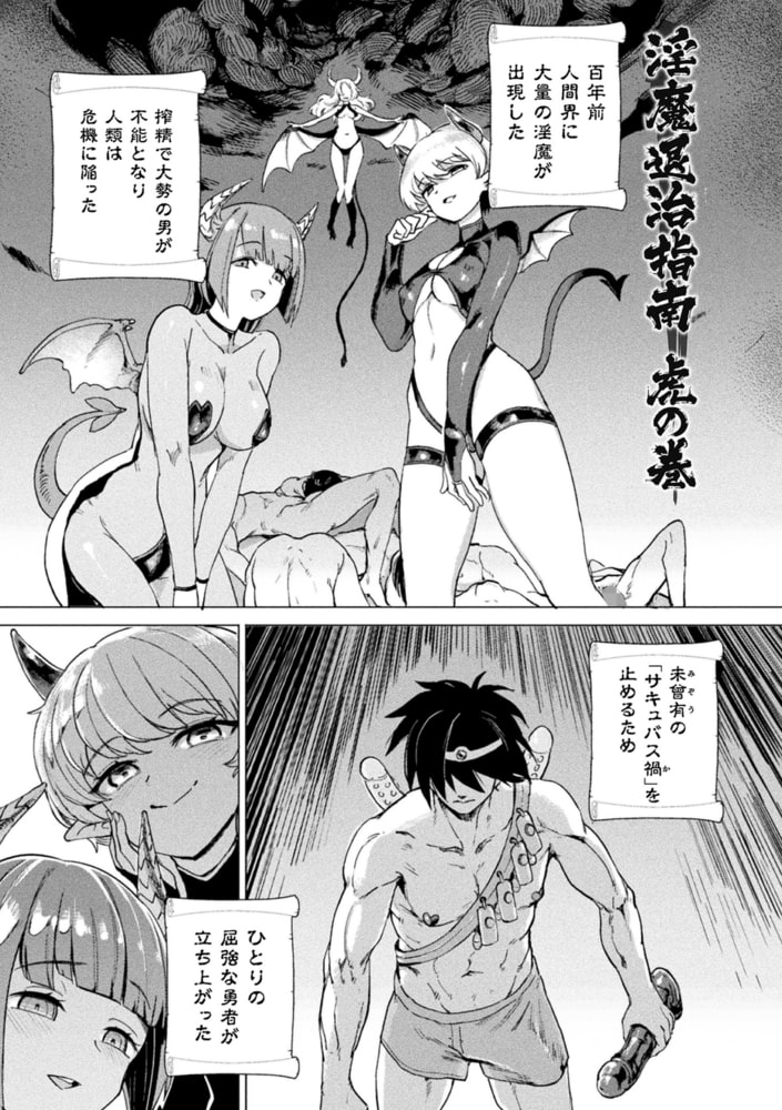 BJ317002 サキュバスちゃんと邪悪なふたなり元カノ軍団 [20210826]